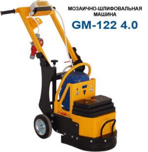 Машина мозаично-шлифовальная электрическая СПЛИТСТОУН GM-122, 4кВт (скл. водило)